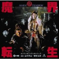 魔界転生 オリジナル・サウンドトラック