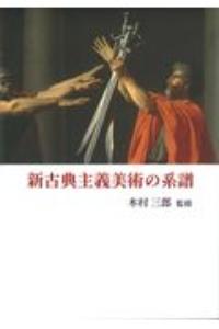 木村三郎『新古典主義美術の系譜』