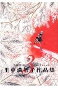『里中満智子作品集 平和漫画コレクション1』里中満智子