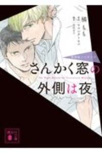 ヤマシタトモコ『さんかく窓の外側は夜 映画版ノベライズ』