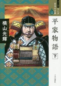 横山光輝『平家物語<ワイド版> マンガ日本の古典』