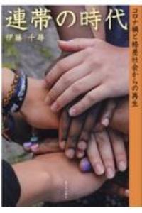 『連帯の時代 コロナ禍と格差社会からの再生』伊藤千尋