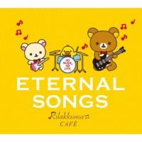 NO MUSIC, NO LIFE. ~ エターナル・ソングス by リラックマ・カフェ