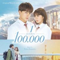 10万分の1 OST
