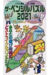 ザ・ペンシルパズル 2021