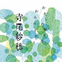 寺尾紗穂『わたしの好きなわらべうた2』
