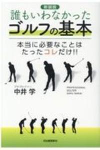 【新装版】誰もいわなかったゴルフの基本 本当に必要なことはたったコレだけ!!