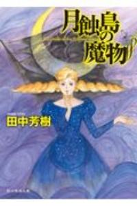 『月蝕島の魔物』田中芳樹