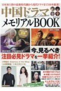 中国ドラマメモリアルBOOK