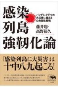 藤井聡『感染列島強靭化論 パンデミック下での大災害に備える公衆衛生戦略』