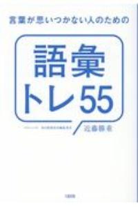 近藤勝重『言葉が思いつかない人のための「語彙トレ55」』