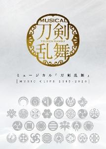 ミュージカル『刀剣乱舞』 ~MUSIC CLIPS 2015-2020~