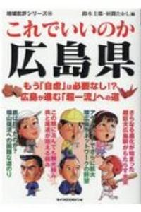 これでいいのか広島県 地域批評シリーズ55