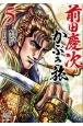 前田慶次 かぶき旅(5)