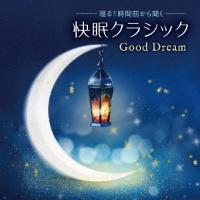 リグット(ブルーノ)『musiCare HEALING SERIES 寝る1時間前から聞く 快眠クラシック Good Dream』