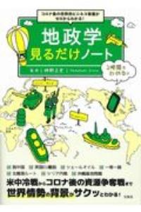 神野正史『コロナ後の世界的ビジネス教養がゼロからわかる!地政学見るだけノート』