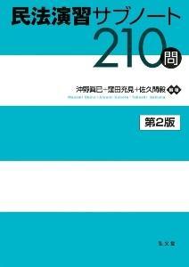 『民法演習サブノート210問』佐久間毅
