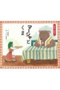 武鹿悦子『マーシャとくま』