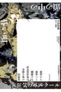『頭の中の昏い唄 異色短篇傑作シリーズ』日下三蔵