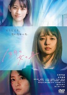 田野優花『13月の女の子』