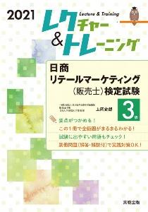 上岡史郎『日商リテールマーケティング(販売士)検定試験3級 レクチャー&トレーニング 2021』