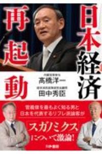 『日本経済再起動』高橋洋一