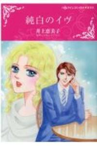 井上恵美子『純白のイヴ』