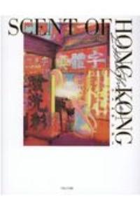 リトルサンダー『リトルサンダー作品集 SCENT OF HONG KONG』