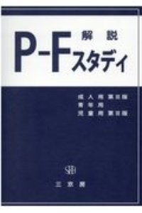 PーFスタディ解説 2020年版 成人用第3版 青年用 児童用第3版