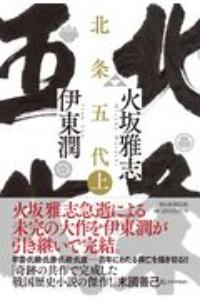 『北条五代』火坂雅志
