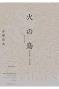 『火の鳥 《オリジナル版》 復活編・羽衣編』手塚治虫