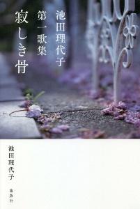 『寂しき骨 池田理代子第一歌集』池田理代子