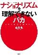 ナショナリズムを理解できないバカ 日本は自立を放棄した