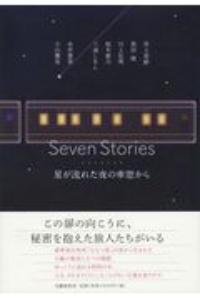 『Seven Stories 星が流れた夜の車窓から』糸井重里