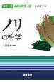 ノリの科学 シリーズ水産の科学4