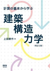 上田耕作『計算の基本から学ぶ 建築構造力学(改訂2版)』
