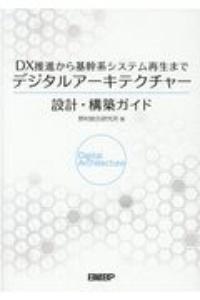 野村総合研究所『デジタルアーキテクチャー設計・構築ガイド DX推進から基幹系システム再生まで』