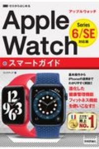 ゼロからはじめる Apple Watch スマートガイド Series 6/SE対応版