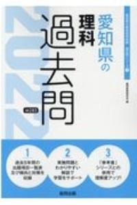 協同教育研究会『愛知県の理科過去問 2022』
