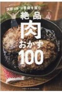 天野ひろゆき『キャイ~ン天野っちの胃袋を掴む絶品肉おかず100』