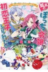 くまの柚子『孤高のぼっち令嬢は初恋王子にふられたい 呪いまみれの契約婚約はじめました』