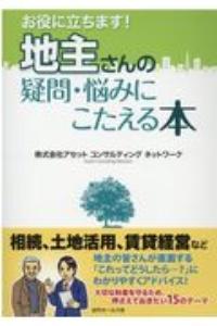 株式会社アセットコンサルティングネットワーク『お役に立ちます 地主さんの疑問・悩みにこたえる本』