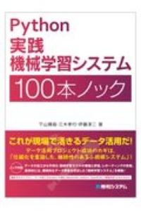 下山輝昌『Python実践機械学習システム100本ノック』