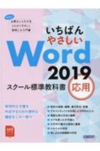 いちばんやさしい Word2019 スクール標準教科書 応用