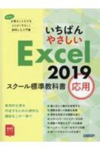 日経BP社『いちばんやさしい Excel2019 スクール標準教科書 応用』