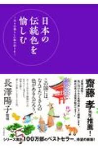 長澤陽子『日本の伝統色を愉しむ』