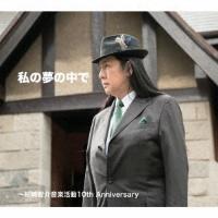 私の夢の中で~杉崎智介音楽活動10th Anniversary