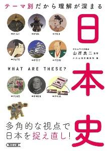 テーマ別だから理解が深まる日本史 だからわかるシリーズ