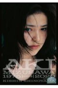 篠山紀信『AKI MIZUSAWA 1975ー2020』