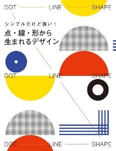 和田侑子『点・線・形から生まれるデザイン シンプルだけど強い!』